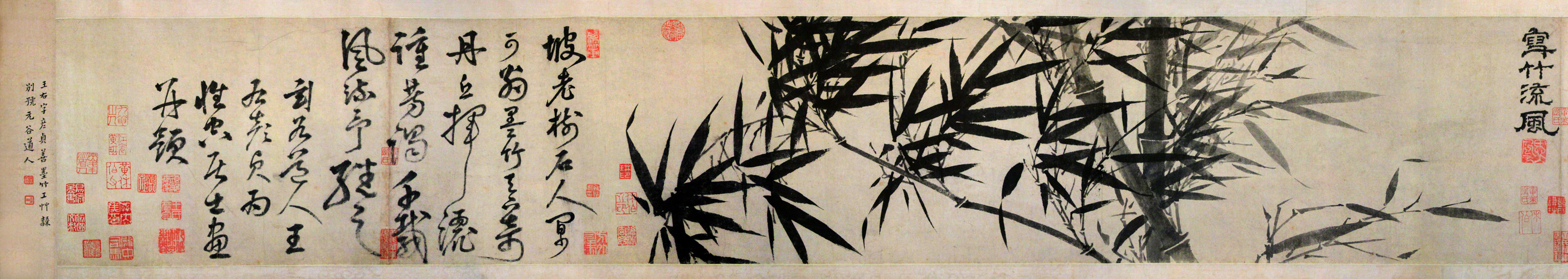 Wang You: Bamboo in Ink