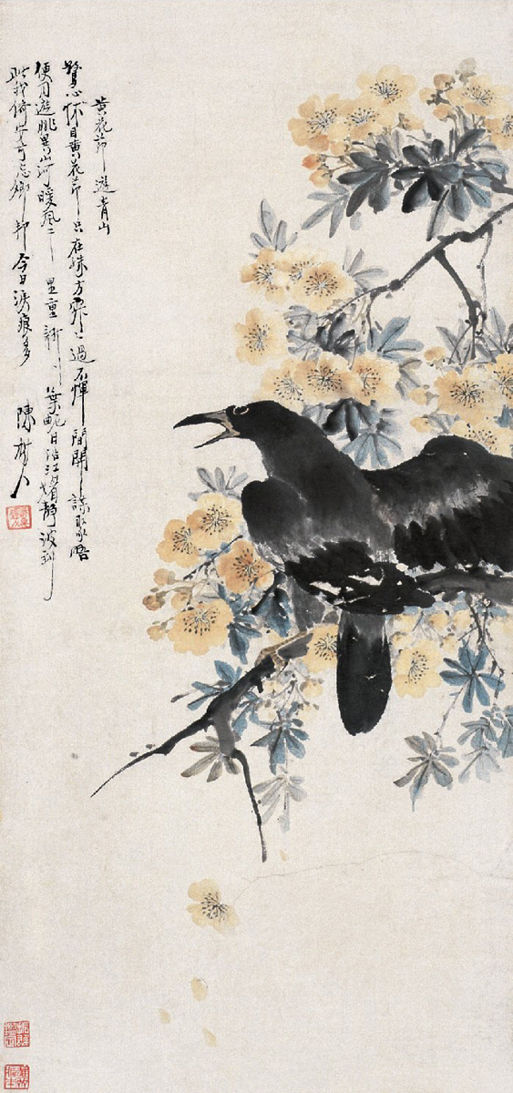 Chen Shuren Yellow Flower Festival Chinese Bird