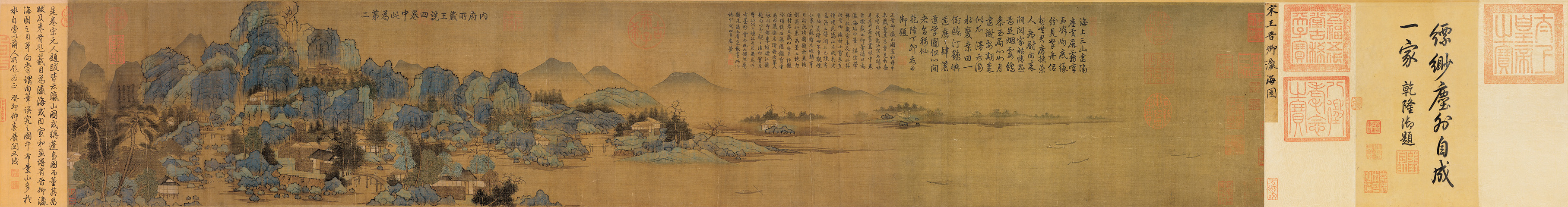 Wang Shen: Mountains of the Immortals