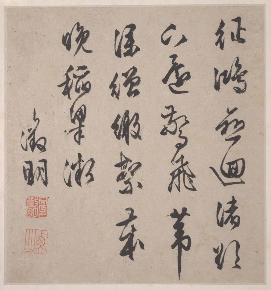 Wen Zhengming: Eight Songs of the Xiao and Xiang Rivers
