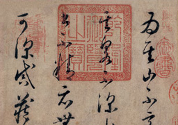 Huaisu: Treatise on Calligraphy