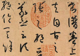 Sun Guoting: Treatise on Calligraphy