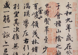Wang Xizhi: Preface to the Poems Composed at the Orchid Pavilion