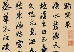 Zhao Mengfu: Poetry on the Baotu Spring